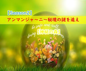 【Season2】アンマンジャ~ニ~秘境の謎を追え【神秘の森】