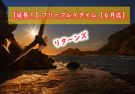 【延長!】フリープレイタイム【6月迄】