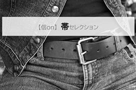 【信on】帯セレクション