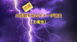 【英傑】立花誾千代のダメージ調査【雷属性】