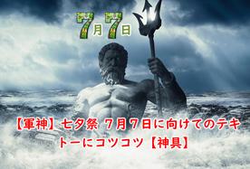【軍神】七夕祭 7月7日に向けてのテキトーにコツコツ【神具】
