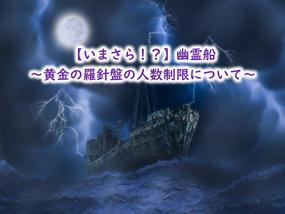 【いまさら!?】幽霊船~黄金の羅針盤の人数制限について~