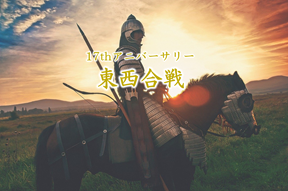 【手柄貯める】17thアニバーサリー東西大合戦