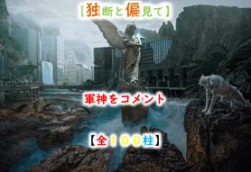 【軍神】独断と偏見でコメント【全100柱】
