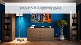 【戦国七夕祭り】報酬の家具4種