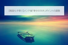 【戦国七夕祭り】<調整後の確認>「幸せの欠片」ポイント