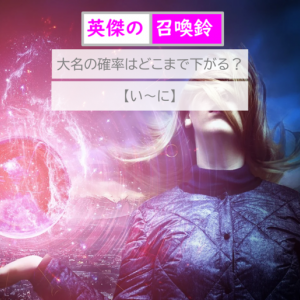【英傑の召喚鈴】大名の入手確率はどこまで下がる?( ;∀;)【い~に】