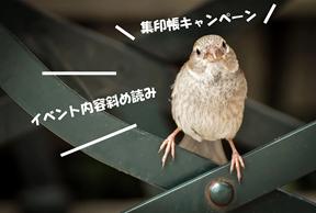 【集印帳キャンペーン】イベント内容斜め読み