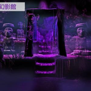 【逢魔幻影館】利休と唐獅子(実際に3種類やってみた)