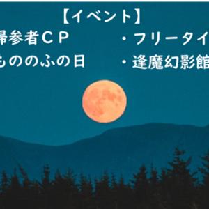 【イベント】帰参者CP・もののふの日・フリータイム・逢魔幻影館