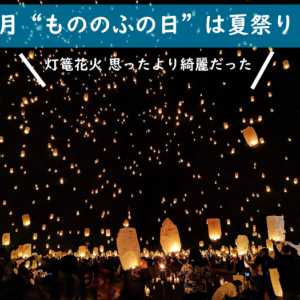 """【8月""""もののふの日""""は夏祭り!】灯篭花火、思ったより綺麗だった"""