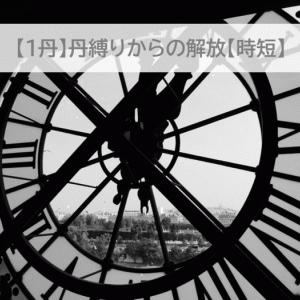 【1丹】丹縛りからの解放【時短】
