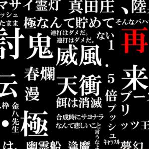 【九十九キャンペーン】襲来 (2020年度2回目)