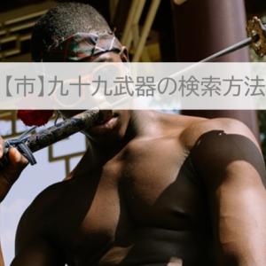 【市】九十九武器の検索方法