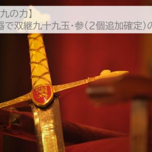 【九十九】餌武器で双継九十九玉・参(2個追加確定)の一例