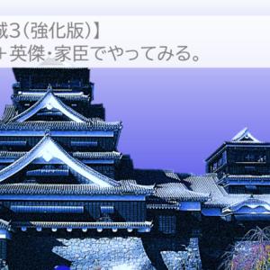 熊本城3(強化版)Pソロ+英傑・家臣でやってみる。
