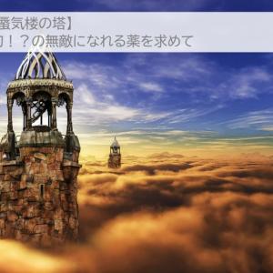 【蜃気楼の塔】幻!?の無敵になれる薬を求めて