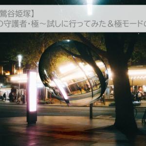 【逢魔鶯谷姫塚】宝物の守護者・極~試しに行ってみた&極モードの感想