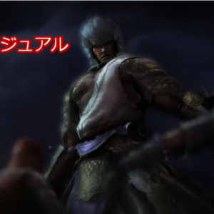 【覇王覚醒】イメージビジュアル からの想像
