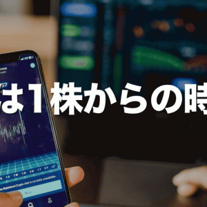 東証新制度で株は1株から買える時代へ、今後の人気の高まる銘柄は?