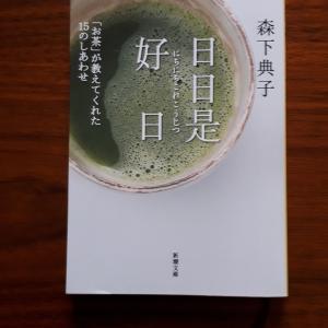 「日日是好日~お茶が教えてくれた15のしあわせ~」【2020年読了③】