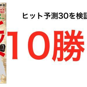 日経トレンディ2019年ヒット予測を徹底検証!?勝敗は10勝20敗