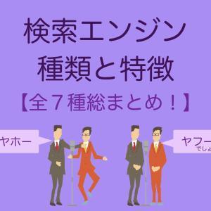 インターネット検索エンジンの種類と特徴【全7種総まとめ!】