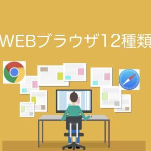 【2020年版】WEBブラウザ種類12種【スマホでも使えるのはどれ?】