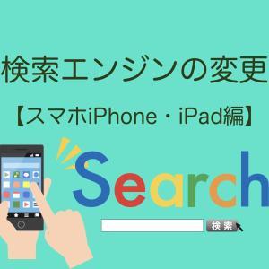 検索エンジンの変更【スマホiPhone・iPad編】画像付き解説