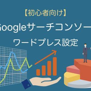Googleサーチコンソールのワードプレスサイト設定方法【初心者向け】