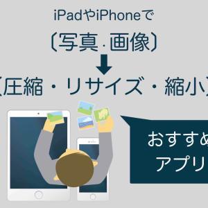 iPadやiPhoneで写真画像を圧縮リサイズ縮小【厳選3アプリ!】