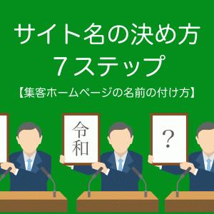 サイト名の決め方7ステップ【集客ホームページの名前の付け方】