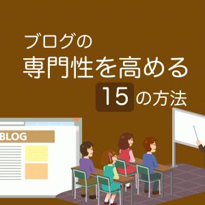 ブログの専門性を高める15の方法【ウェブ上で一番の専門家に!】