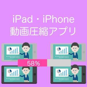 動画圧縮できるiPadやiPhoneのアプリ【1分で簡単圧縮!】