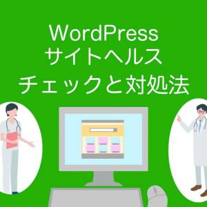 WordPressサイトヘルスチェックと対処法【初心者向け】