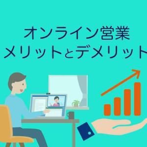 オンライン営業のメリットとデメリット【集客7倍アップ事例つき】