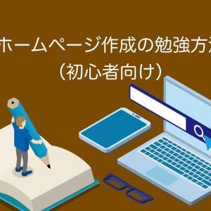 ホームページ作成の勉強方法(初心者向け)【無料で十分です】