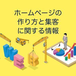 【無料】ホームページの作り方と集客に関する情報(初心者向け)