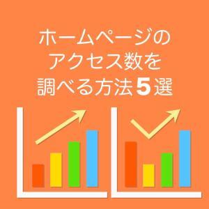 ホームページのアクセス数を調べる方法5選【無料で他サイトも!】