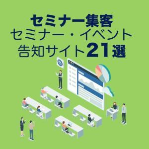セミナーやイベントの告知サイト比較【無料のみ】21選