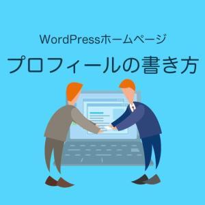 WordPressホームページのプロフィールの書き方【8つのコツ】