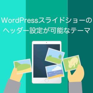 WordPressスライドショーのヘッダー設定可能テーマ【おすすめはLightning】