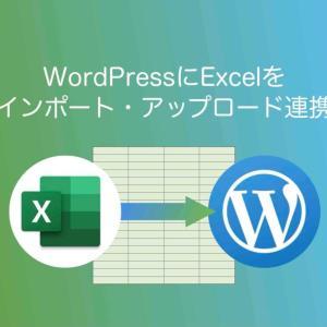 WordPressにエクセルをインポート・アップロード連携する方法(ダウンロードさせる方法も含む)