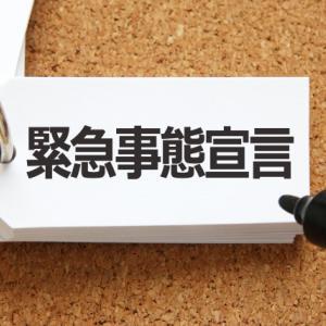 首相7日にも緊急事態宣言発令 何が変わる?