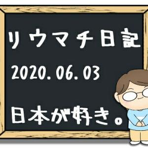 日本が好き。2020年6月3日のリウマチ日記