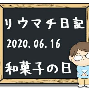 和菓子の日。2020年6月16日のリウマチ日記