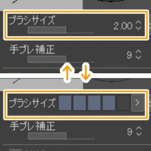 クリスタ数値操作のスライダー・インジケーターは切替えできます!