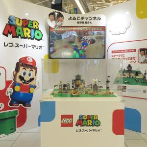 ららぽーと名古屋で開催!「レゴ スーパーマリオ 大ぼうけんギャラリー」に行ってきました