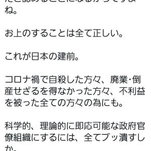 日本の 本音と建前