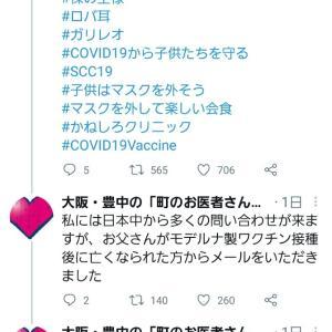 職場にも…モデルナ接種希望の通知が来た!!